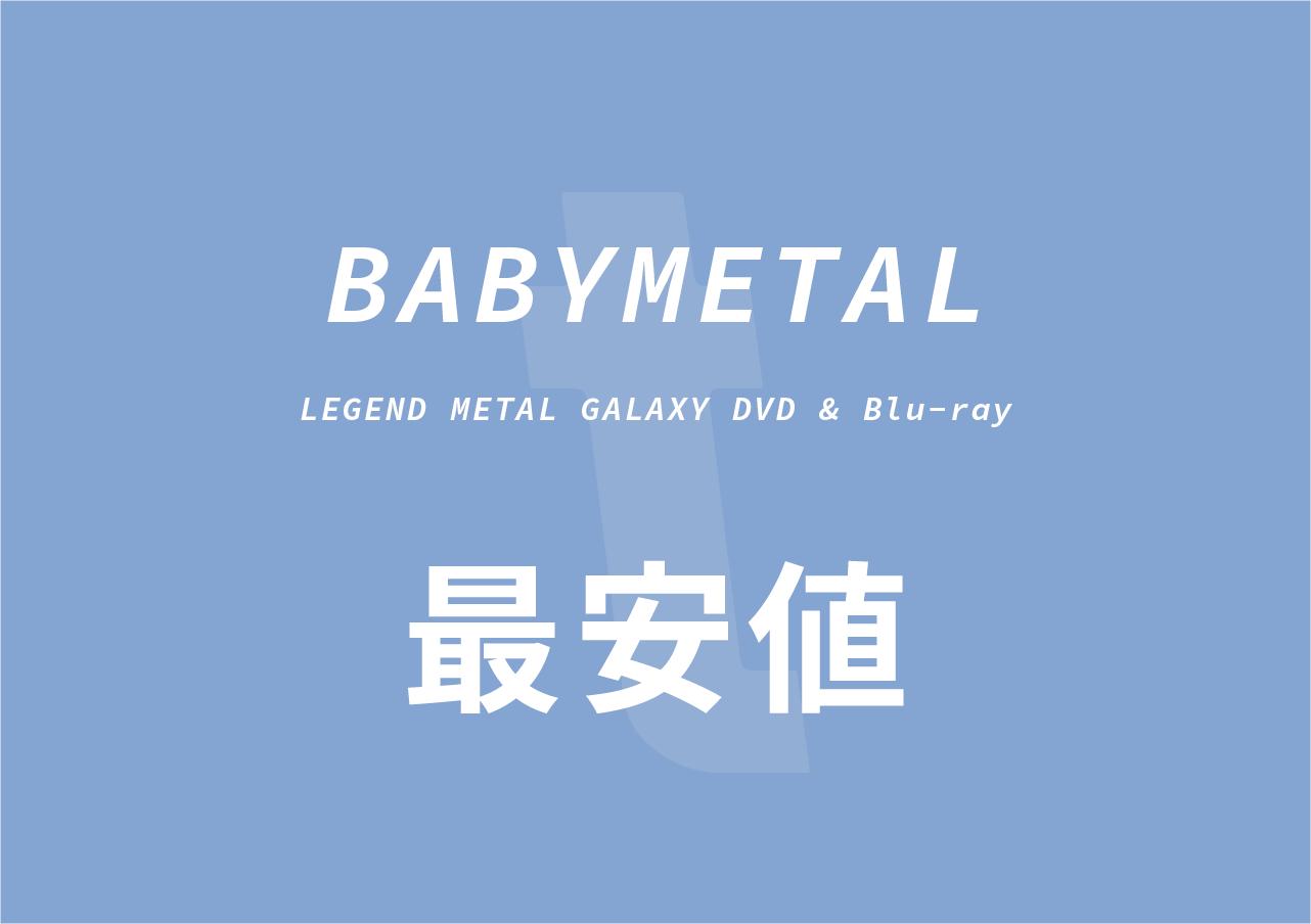 BABYMETAL LEGEND METAL GALAXY DVD 予約/特典/最安値まとめ