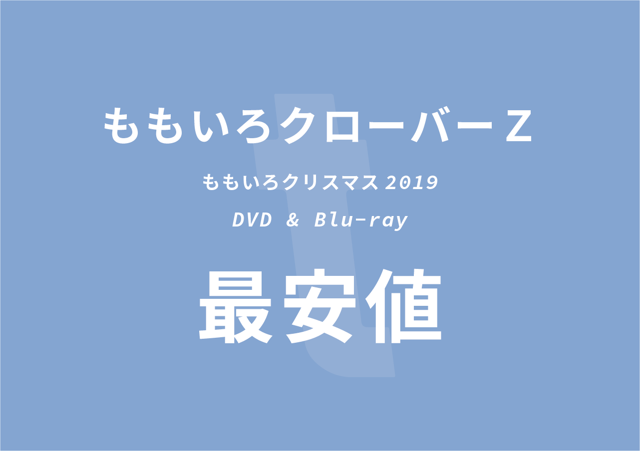 ももいろクリスマス2019 DVD&ブルーレイ 予約/特典/最安値まとめ