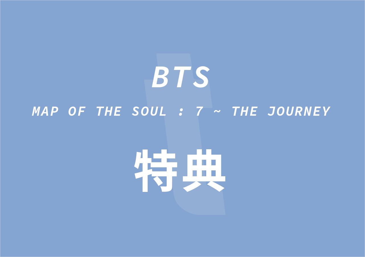 セブンネット特典まとめ!BTS MAP OF THE SOUL : 7 ~ THE JOURNEY