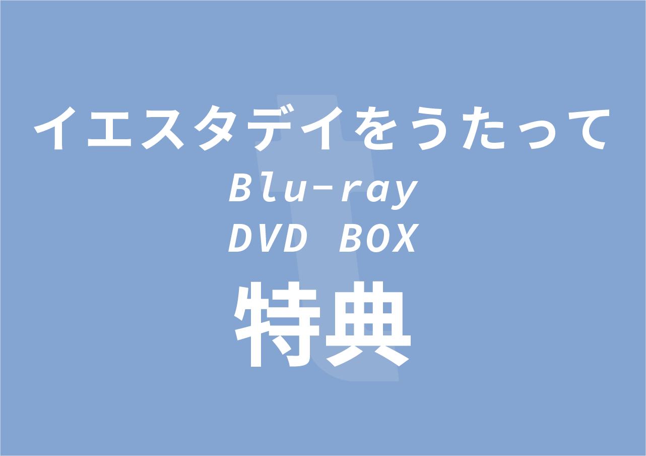 イエスタデイをうたってDVD&ブルーレイBOX 予約/特典/最安値まとめ