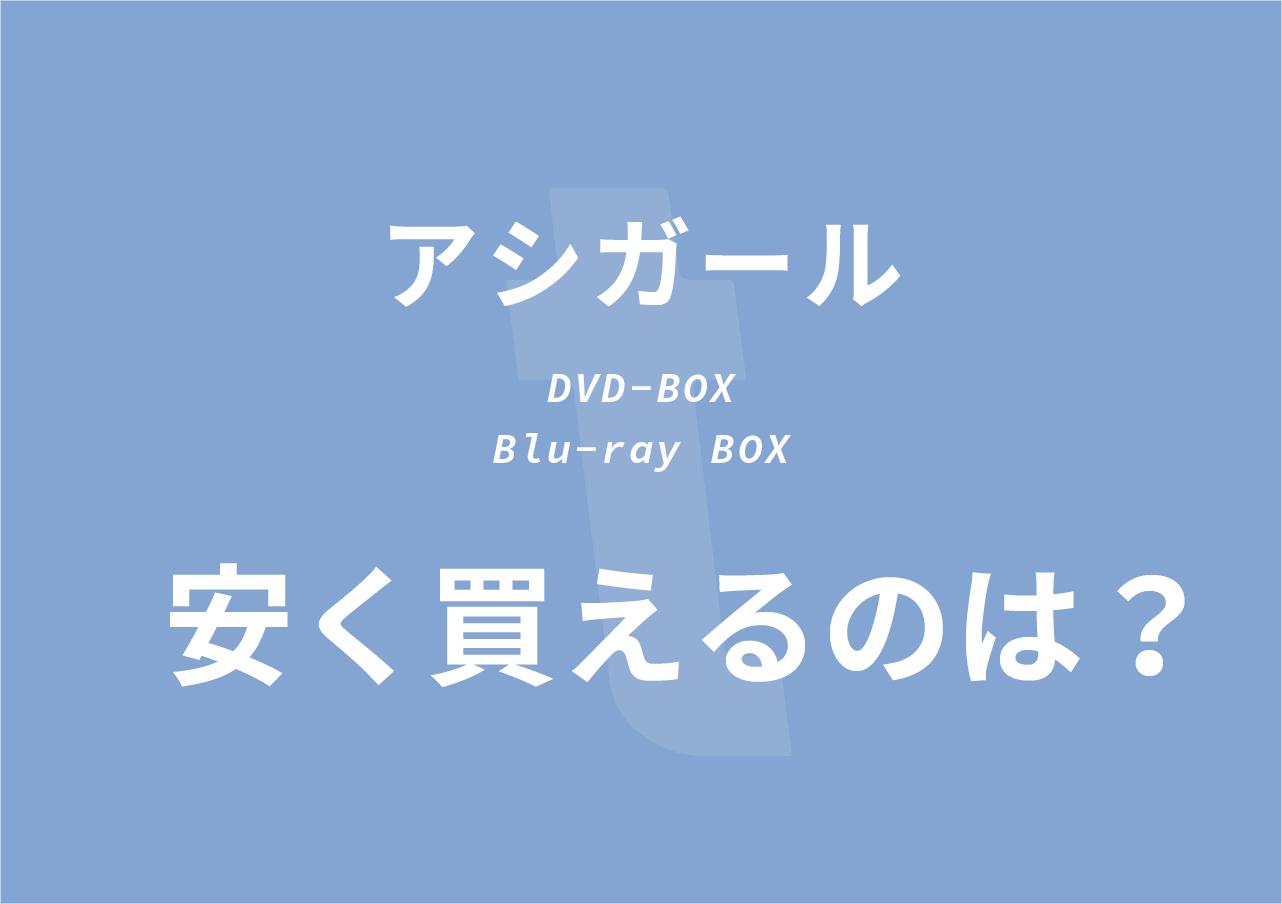アシガール DVD&Blu-ray【再放送】最安値で失敗しない買い方は?