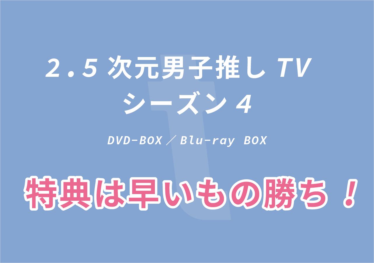 2.5次元男子推しTV 4 DVD&Blu-ray 特典まとめ