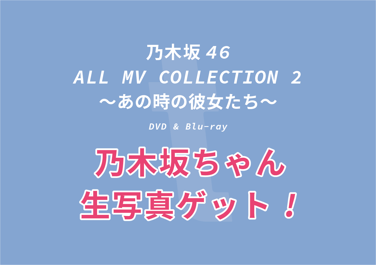 ALL MV COLLECTION 2 予約/特典/最安値まとめ