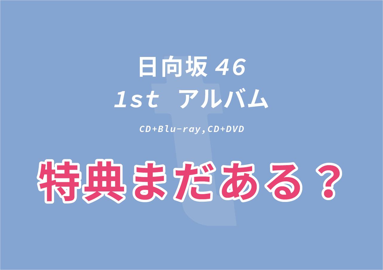日向坂46 1stアルバム 特典まとめ