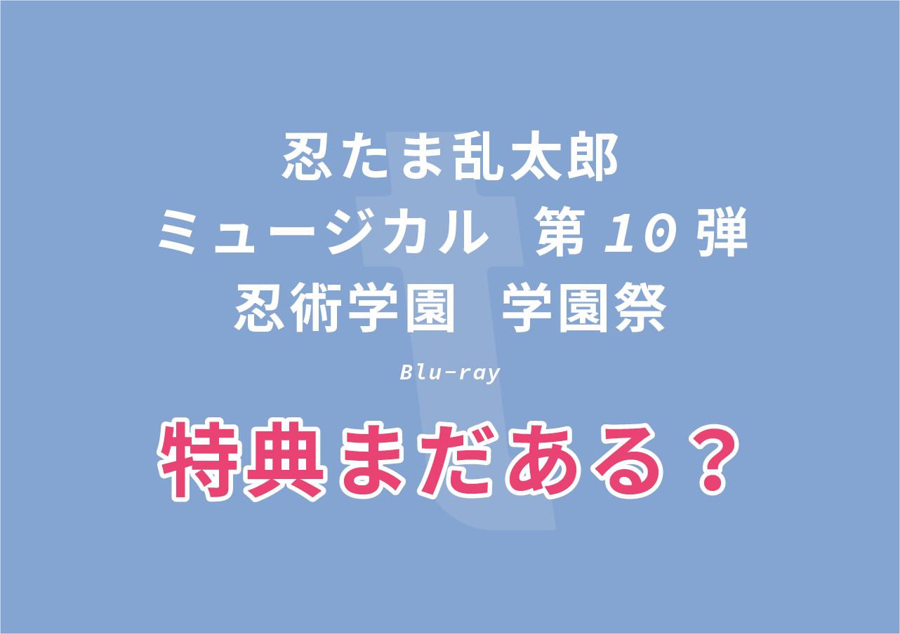 忍ミュ 第10弾 DVD 特典まとめ【忍術学園学園祭】