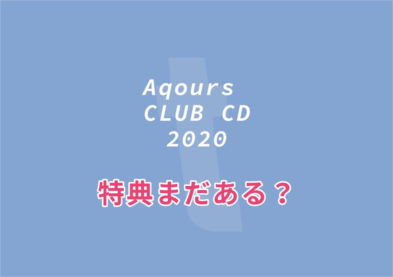 Aqours CLUB CD 2020 特典まとめ