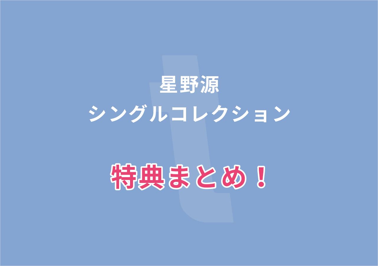星野源 シングルボックス 特典まとめ【GRATITUDE】
