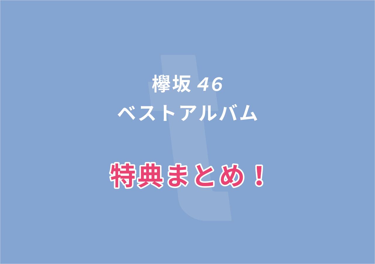 欅坂46 ベストアルバム 特典まとめ