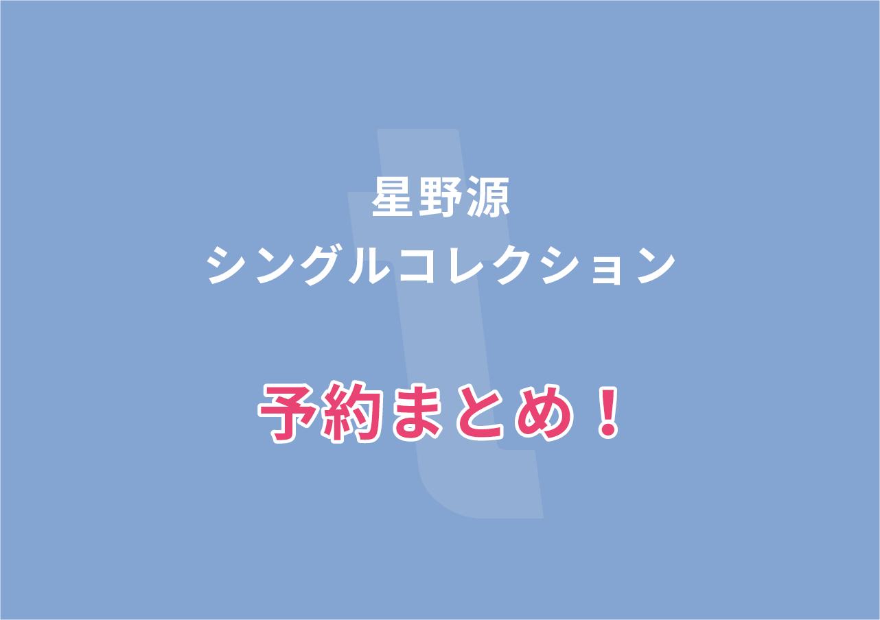 """どこで予約する?星野源 シングルボックス【Gen Hoshino Singles Box """"GRATITUDE""""】"""