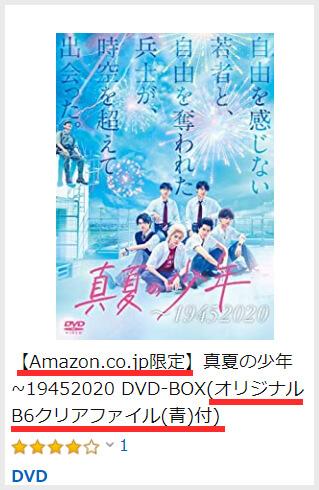 真夏の少年DVD Amazon特典つきの画像