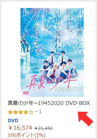 真夏の少年DVD Amazon特典なしの画像