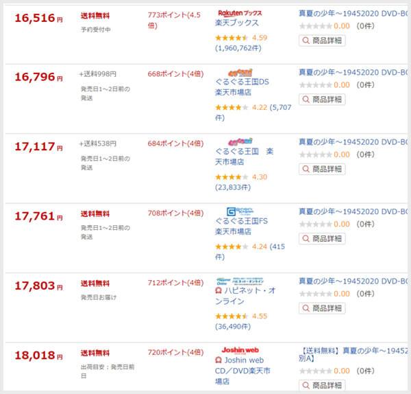 真夏の少年DVD 楽天市場のショップ一覧