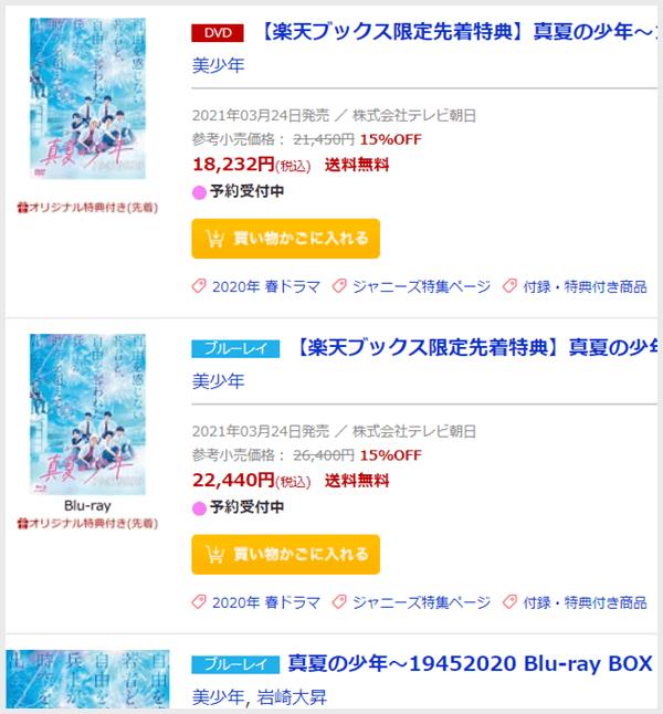 真夏の少年DVD 楽天ブックスの商品ラインナップ