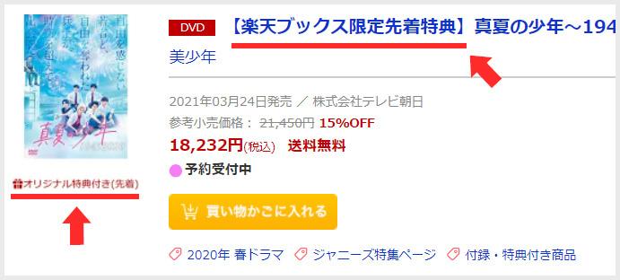 真夏の少年DVD 楽天ブックス限定特典あり
