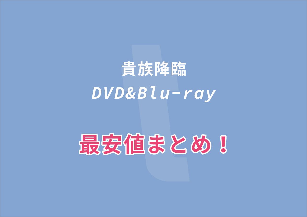 【映画】貴族降臨DVDの最安値はどこ?