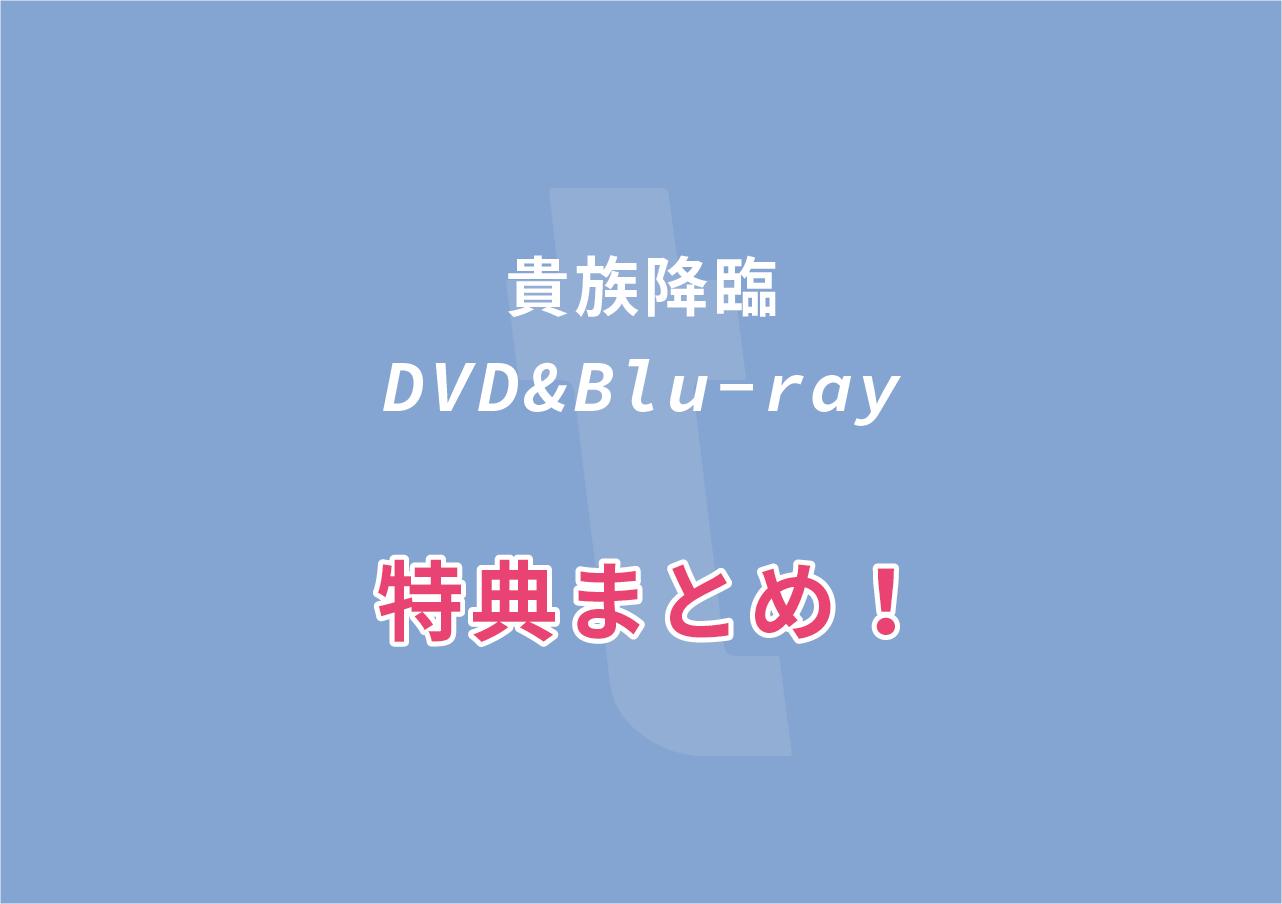 貴族降臨 DVD 特典まとめ【映画】
