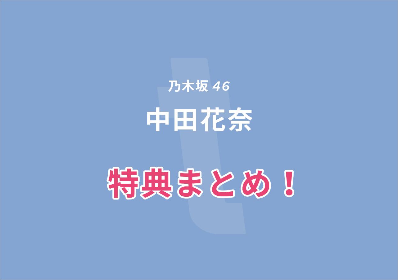 中田花奈 写真集 特典まとめ