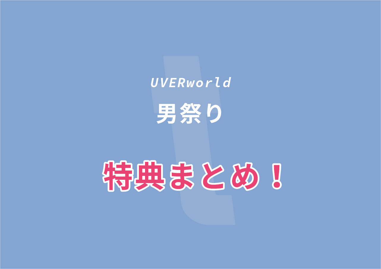 UVERworld 男祭り DVD 特典まとめ