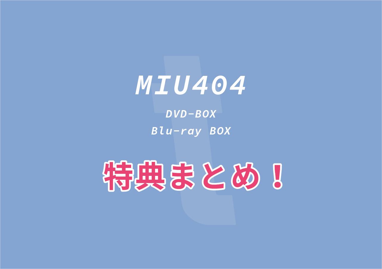 MIU404 ブルーレイ 特典まとめ