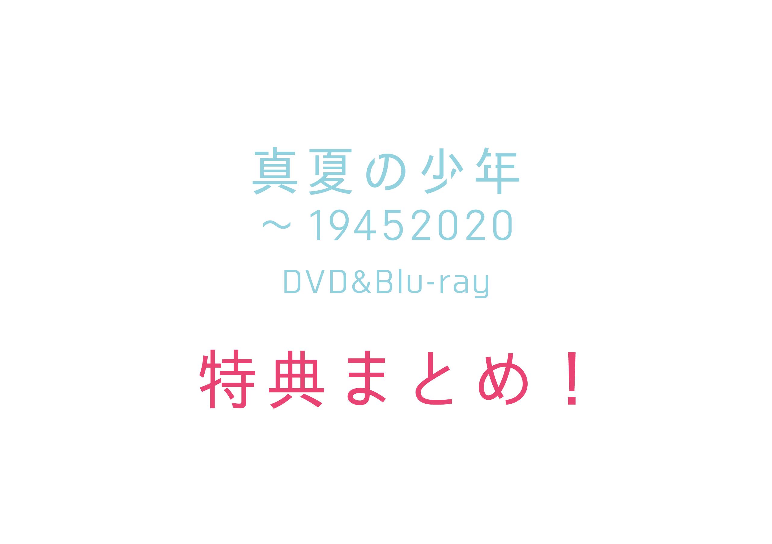 真夏の少年~19452020 Blu-ray&DVD 特典まとめ