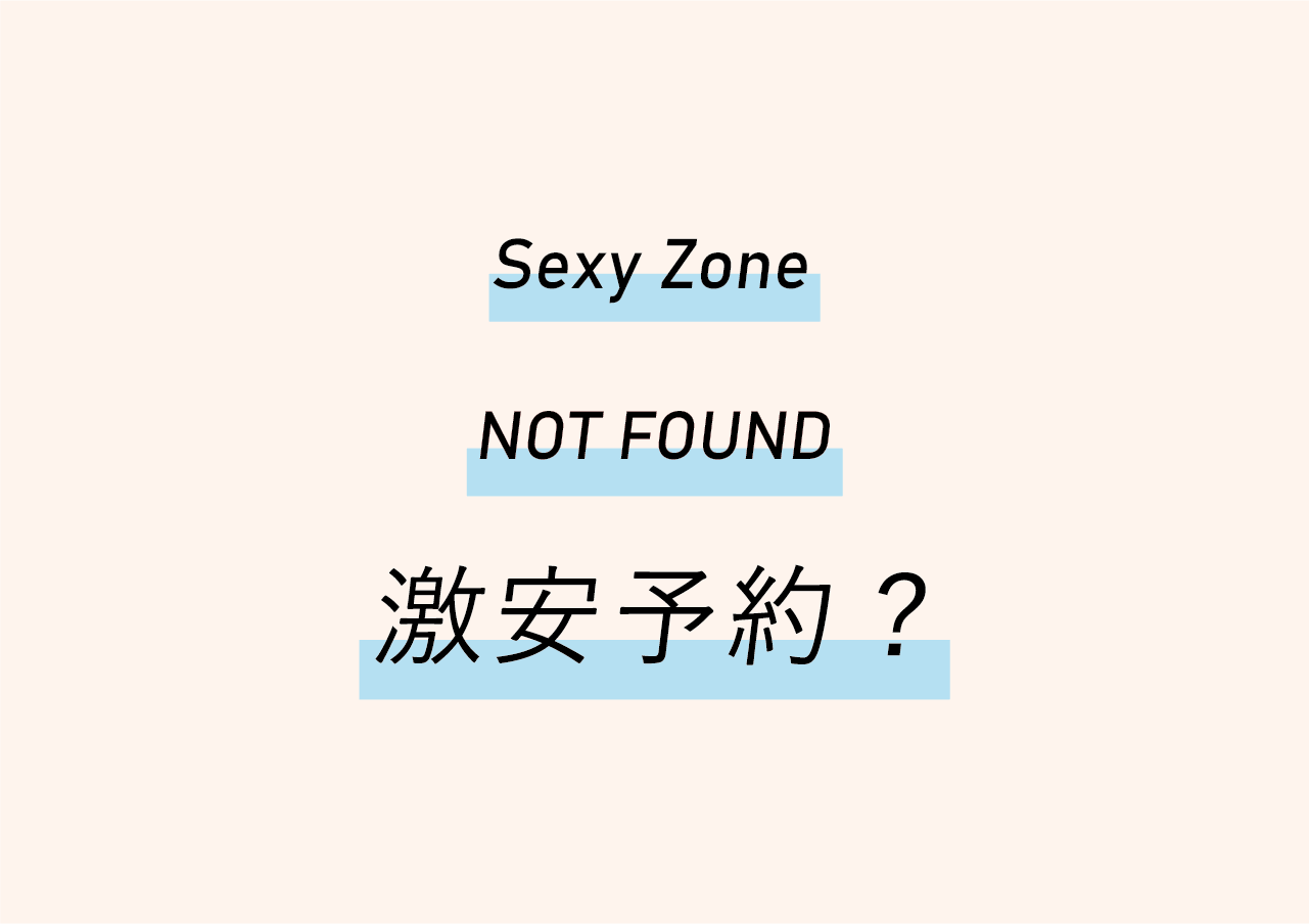 Sexy Zone 新曲NOT FOUNDを激安の特典付きで予約する?