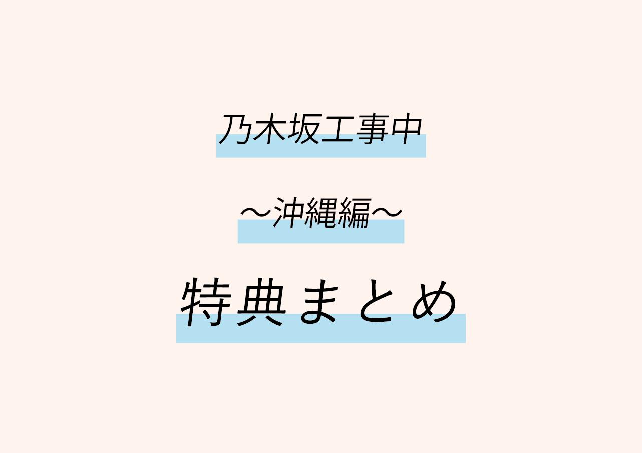 乃木坂工事中 沖縄編 特典まとめ