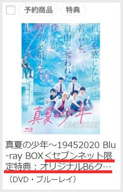 真夏の少年DVD%Blu-ray特典ありのパターン
