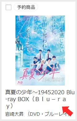 真夏の少年DVD&Blu-ray特典なし商品