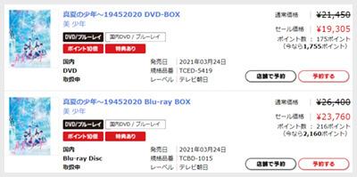 真夏の少年DVD タワレコでの商品登録