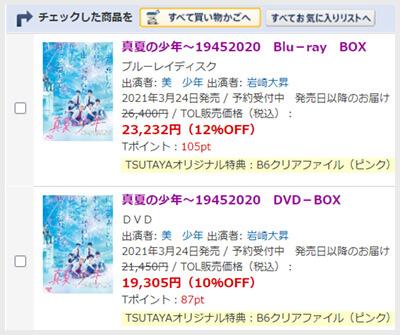 真夏の少年DVD TSUTAYAでの商品登録