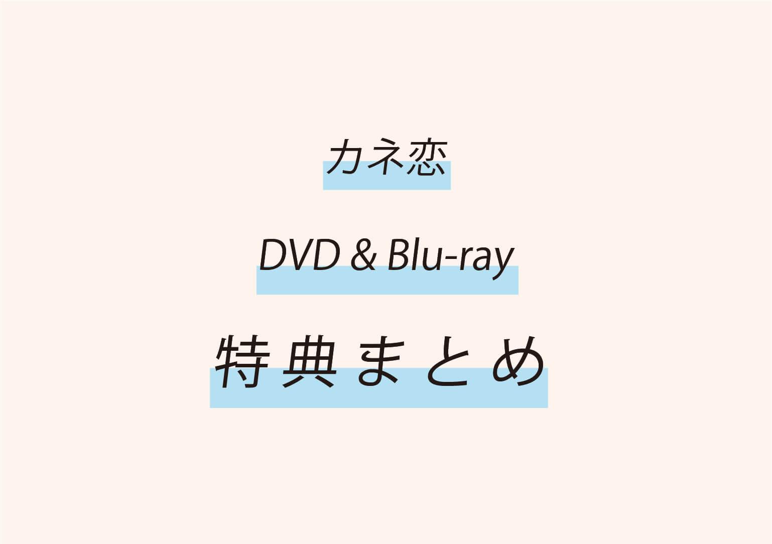 カネ恋 DVD&ブルーレイBOX 予約/特典まとめ