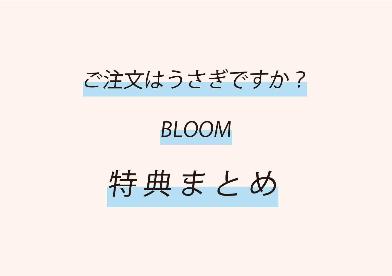 ごちうさブルーレイ特典まとめ【3期/BLOOM】