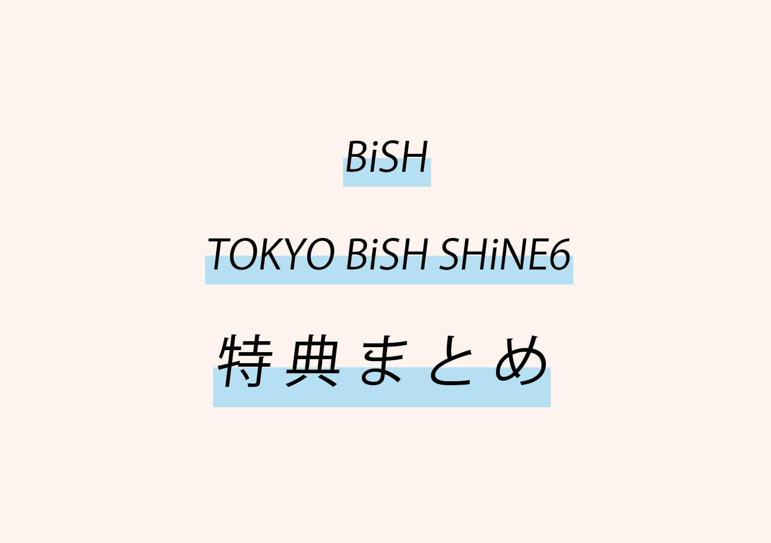TOKYO BiSH SHiNE6 DVD&Blu-ray 予約/特典まとめ