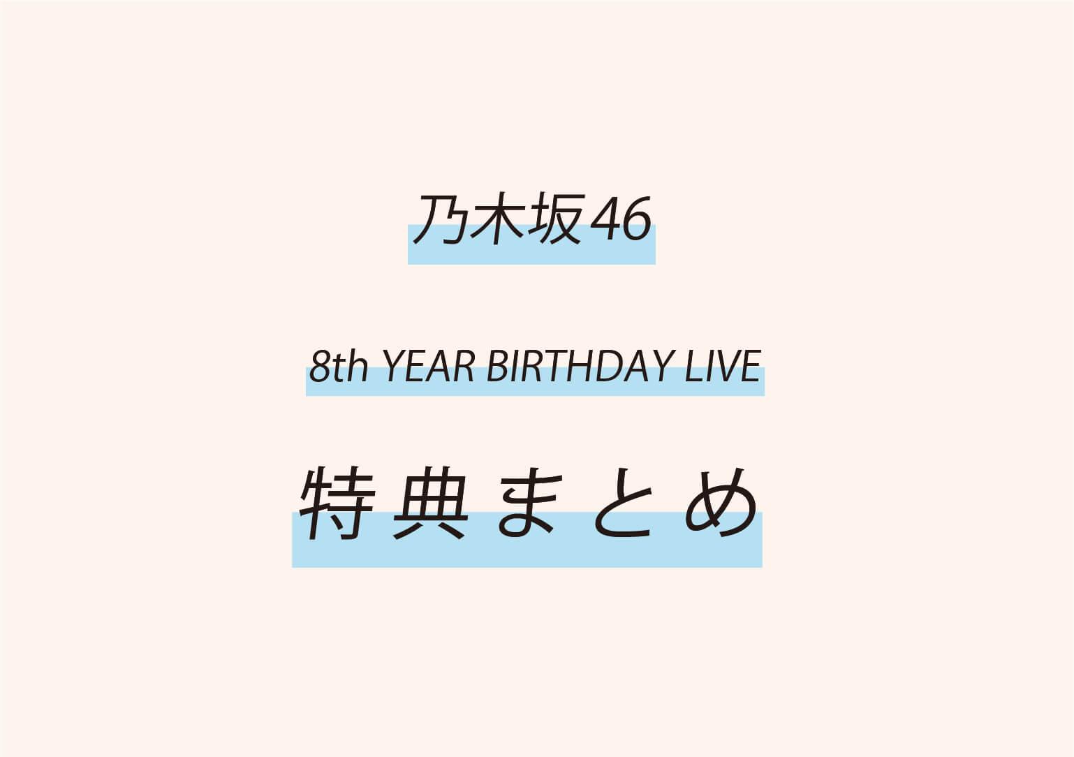 超解説!8th YEAR BIRTHDAY LIVE 特典 鬼のまとめ【乃木坂46】