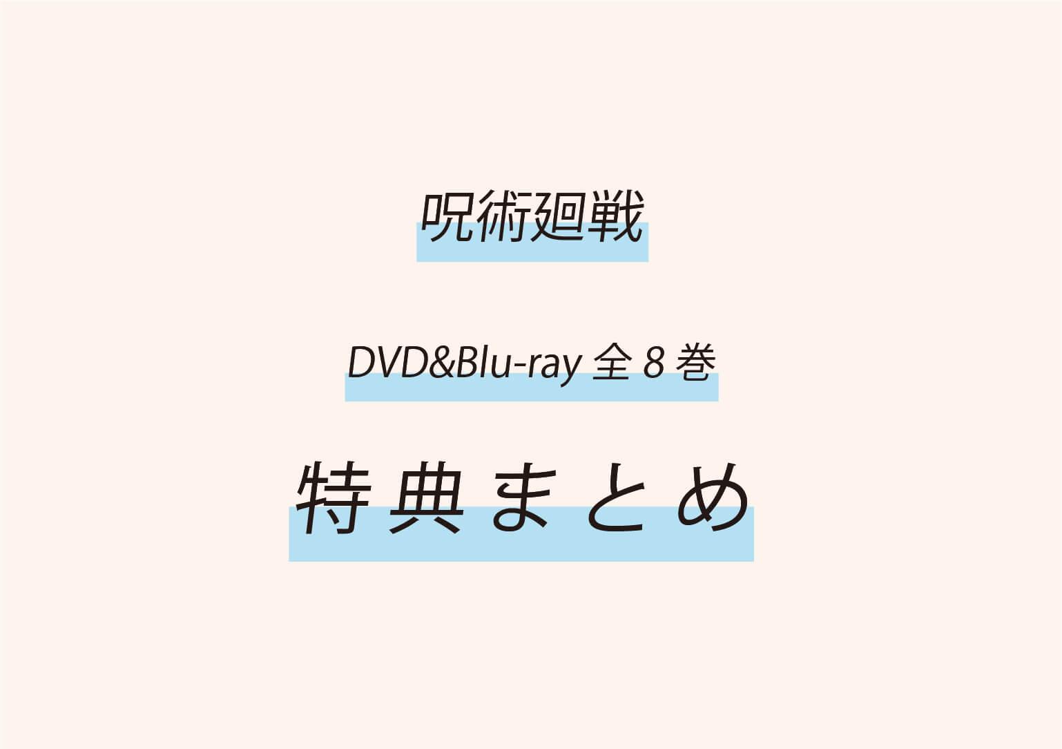 呪術廻戦DVD&ブルーレイの特典/予約/全巻の値段(最安値)がまるわかり!