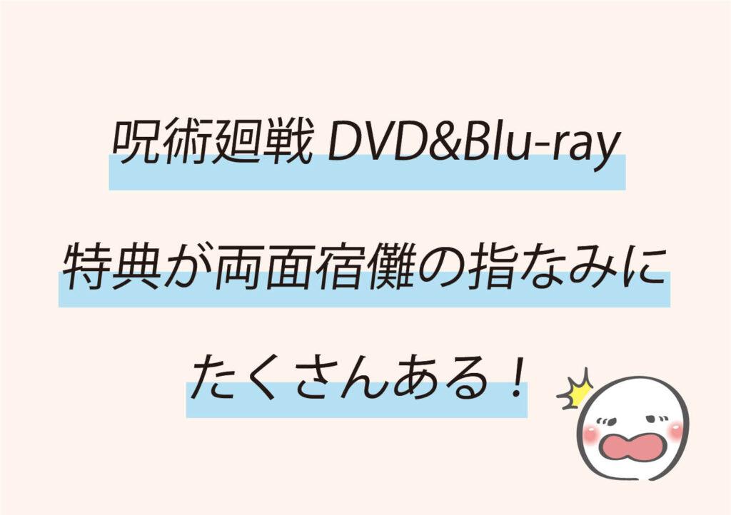 呪術廻戦DVD&Blu-rayの特典が両面宿儺の指なみにたくさんある!