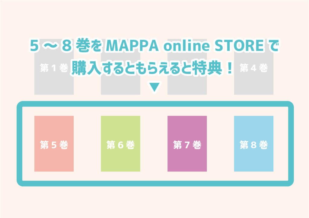 呪術廻戦DVD&Blu-ray5~8巻をMAPPA online shopで購入するともらえる特典!