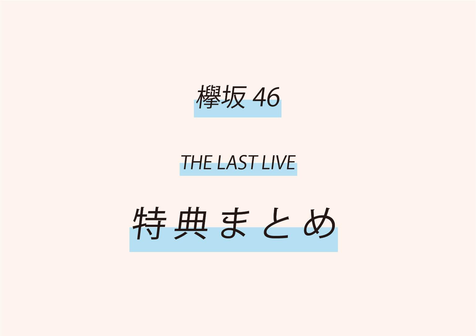 欅坂46ラストライブDVD&Blu-ray特典/収録内容の違いを解説!